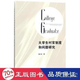正版大学生村官制度和问题研究