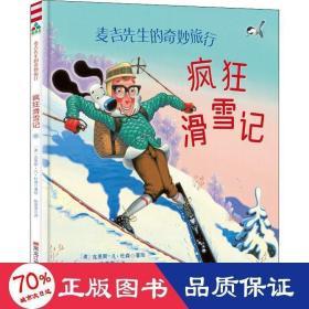 正版森林鱼童书·麦吉先生的奇妙旅行:疯狂滑雪记(让孩子爱上滑