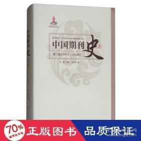 正版中国期刊史 第二卷(1911—1949)