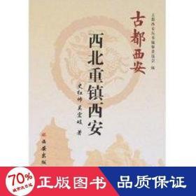 正版西北重镇西安 各国地理 史红帅//吴宏岐 新华正版