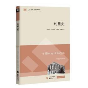 正版新书--东方·剑桥世界历史文库:约旦史
