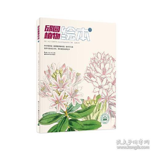 正版邱园植物绘本Ⅰ