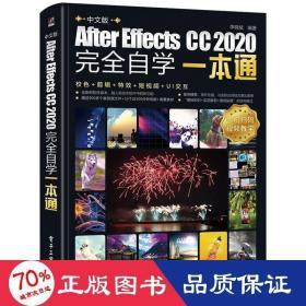 正版中文版After Effects CC 2020完全自学一本通