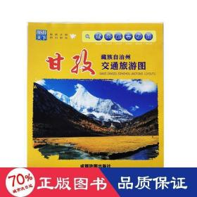 正版2020版甘孜藏族自治州交通旅游图 中国行政地图 成都地图出版