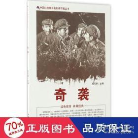 正版中国红色教育电影连环画丛书:奇袭