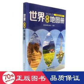 正版2020版 世界简明地图册 32开 中国行政地图 星球地图出版社 ?