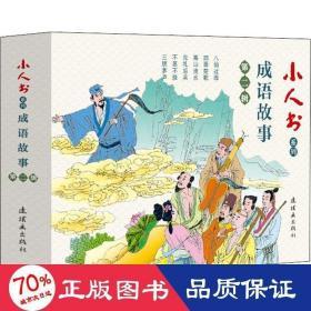 正版小人书系列 成语故事 第2辑(6册) 卡通漫画 王明明 杨春峰 等