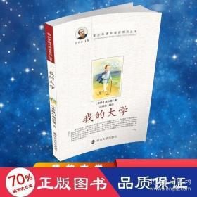 正版我的大学 新课标阅读 冯雪松 编译 新华正版