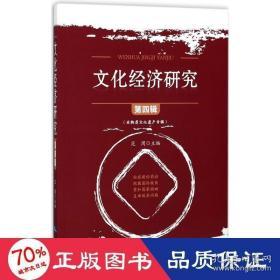 正版文化经济研究(第四辑)
