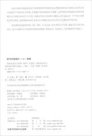 正版创新家装设计图典(第5季背景墙)