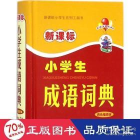 正版小学生成语词典 汉语工具书 庞晨光 主编 新华正版