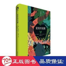 正版夏娃的觉醒(全新修订本)