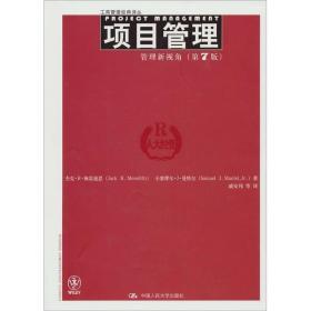 正版项目管理:管理新视角(第7版)