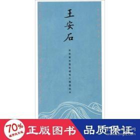 正版古今词文·田英章田雪松行楷描临本--王安石