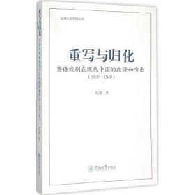 正版重写与归化:英语戏剧在现代中国的改译和演出(1907-1949)
