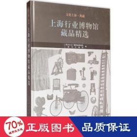 正版文化上海·典藏:上海行业博物馆藏品精选