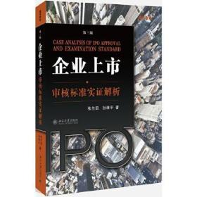正版企业上市审核标准实证解析(第三版)