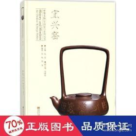 正版宜兴窑 远宏 邹晓松 主编;吴鸣 吴丸 编著