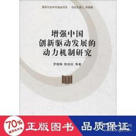 正版增强中国创新驱动发展的动力机制研究