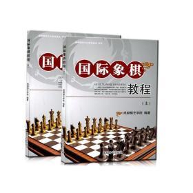 正版国际象棋教程(上下)