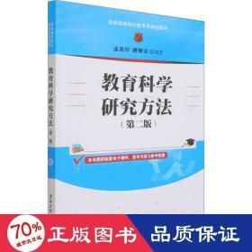 正版教育科学研究方法(第二版)