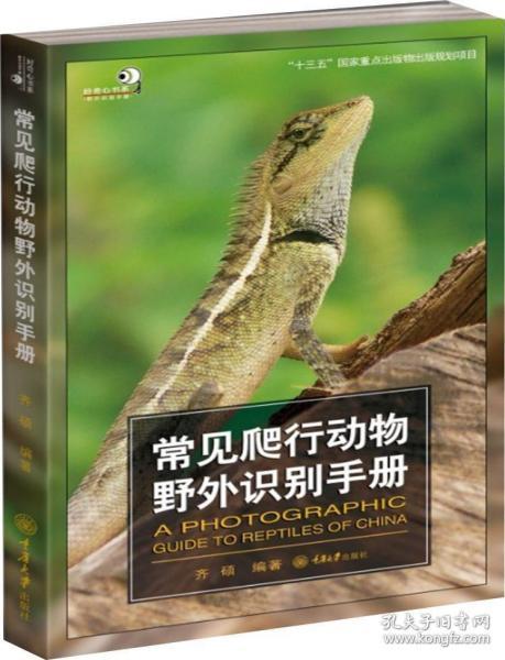 正版常见爬行动物野外识别手册