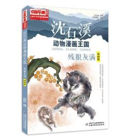 正版中国卡通《儿童文学》名家典藏--沈石溪动物漫画王国--残狼灰