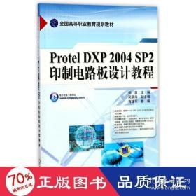 正版protel dxp 2004 sp2印制电路板设计教程 大中专高职科技综合
