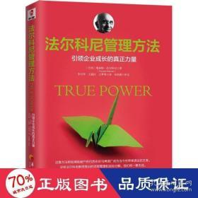 正版法尔科尼管理方法:引领企业成长的真正力量