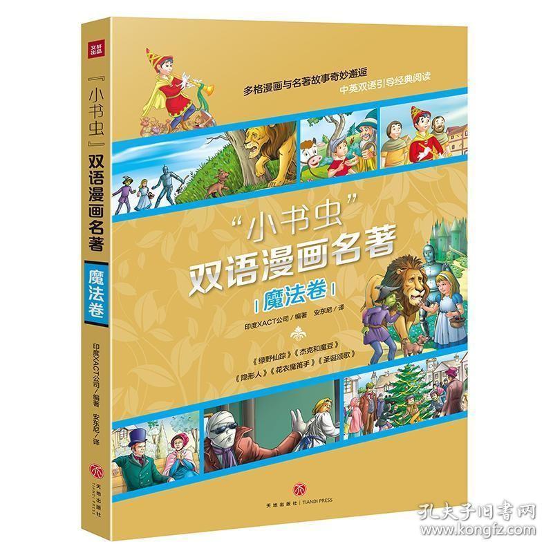 正版小书虫双语漫画名著魔法卷绿野仙踪、杰克和魔豆、隐形人、圣