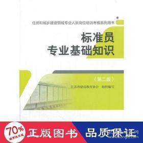 正版标准员专业基础知识(第二版)
