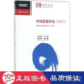 正版中国思想评论(2017)