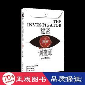 正版秘密调查师Ⅰ(新版)