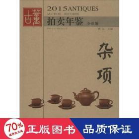 正版2015古董拍卖年鉴:杂项(全彩版)