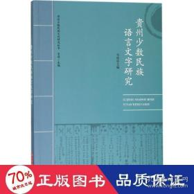 正版贵州少数民族语言文字研究