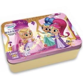 正版亮亮和晶晶魔法化妆舞会卡通全明星铁盒拼图