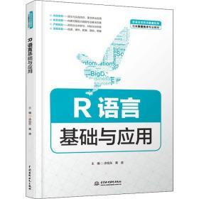 正版R语言基础与应用()