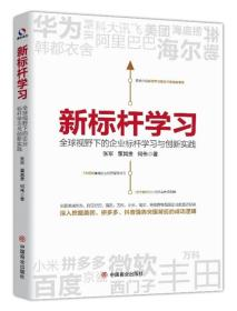 正版新标杆学习:全球视野下的企业标杆学习创新实践