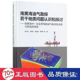 正版南黄海油气勘探若干地质问题认识和探讨.