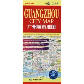 正版广州城市地图 中国行政地图 王婧 责任编辑