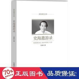 正版史海遨游录(政协委员文库)