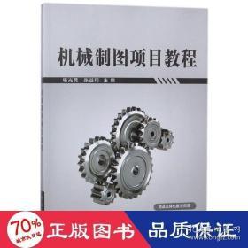 正版机械制图项目教程杨光昊 编者:杨光昊张益翔 著