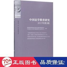 正版中国法学教育研究2017年第3辑