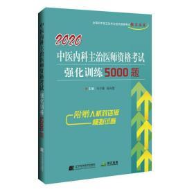 正版2020中医内科主治医师资格考试强化训练5000题