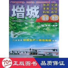 正版增城指南地图 中国行政地图 广东省地图出版社有限公司 新华?