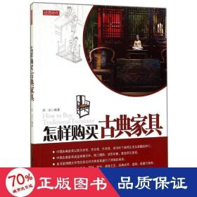 正版读图时代:怎样购买古典家具