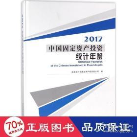 正版中国固定资产投资统计年鉴2017(附光盘)