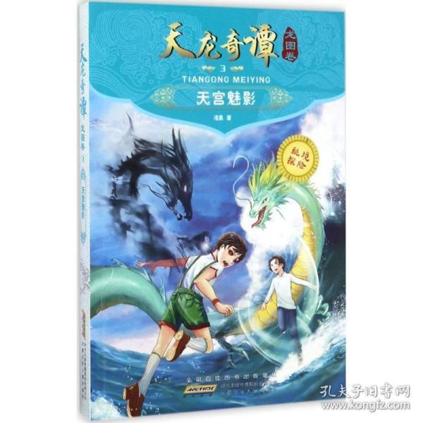 天龙奇谭龙图卷(3):天宫魅影