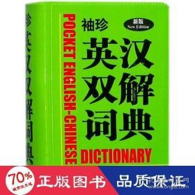 正版袖珍英汉双解词典 英语工具书 薛永库 编著 新华正版
