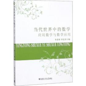 正版当代世界中的数学.应用数学与数学应用